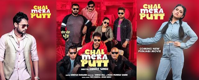 Chal Mera Putt 2 on Amazon Prime